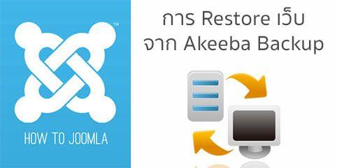 restore joomla akeeba backup