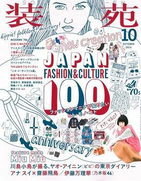 裝苑 10月號/2015─日本時尚文化特集