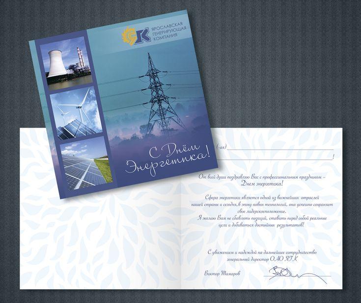 Текст корпоративной открытки с днем рождения