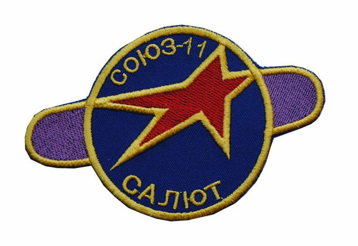 SOYUZ-11 Soviet Space Mission Program Sleeve Patch 1971