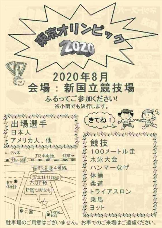 東京5輪のロゴ考えたったwwwwwww | 2ちゃんねるスレッドまとめブログ - アルファルファモザイク
