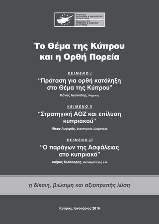 Το Θέμα της Κύπρου και η Ορθή Πορεία