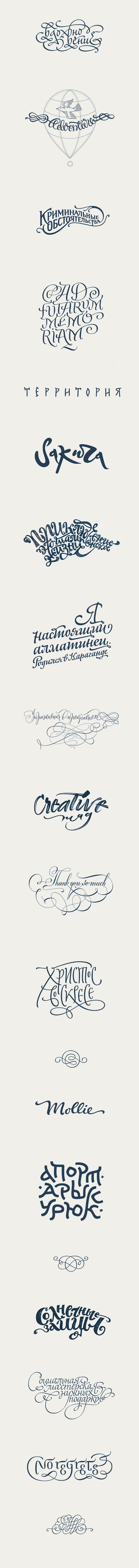 Леттеринг, Calligraphy © МаринаМарьина