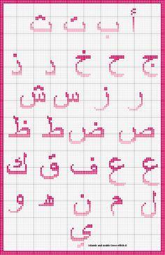 Islamic and Arabic Cross-stitch