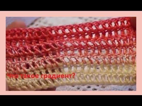 Что такое градиент и как его вязать крючком .Crochet beautiful pattern( ...
