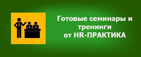 http://hr-praktika.ru/po-napravleniyam/korporativnoe-obuchenie/trening-ili-seminar-pod-klyuch/