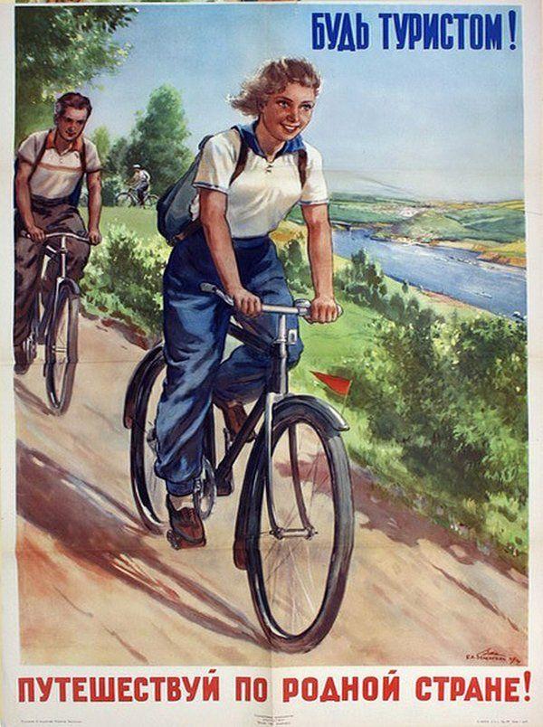 советский туризм картинки потому
