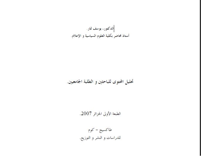 تحليل المحتوى في علوم الإعلام والإتصال ليوسف تمار طبعة أولى 2007 Bensoula Noureddine Over Blog Com Math Math Equations Blog
