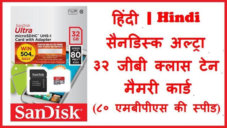 खरीदिए आपका अपना सैनडिस्क अल्ट्रा ३२ जीबी क्लास टेन मैमरी कार्ड (८० एमबीपीएस की स्पीड) यहाँ पे - http://amzn.to/2iEDld6