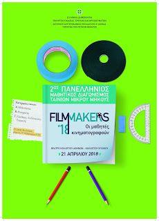 Κινηματογραφική Λέσχη Πεύκης: Filmmakers 2018 - Oι μαθητές κινηματογραφούν…