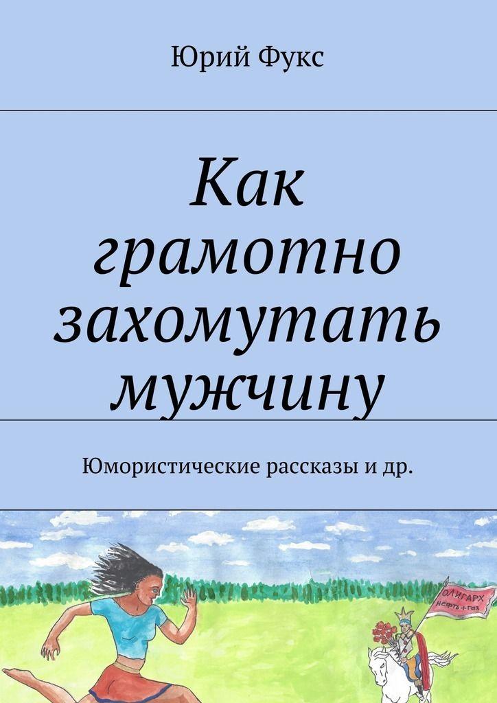 Как грамотно захомутать мужчину. Юмористические рассказы и др. #читай, #книги, #книгавдорогу, #литература, #журнал