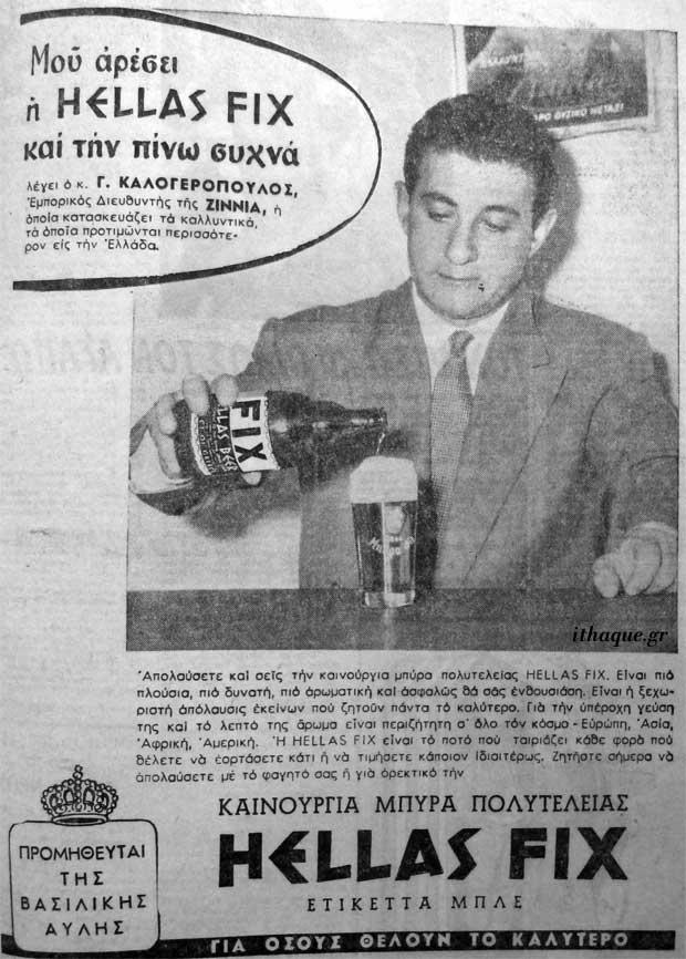 vintage greek ads - Παλιές διαφημίσεις