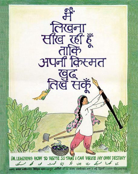 Educating women in India - a poster; मैं लिखना सीख रही हूँ = I am learning to write; ताकि अपनी किस्मत ख़ुद लिख सकूँ। = so that I may write my destiny myself Hindi @ Universiteit Leiden
