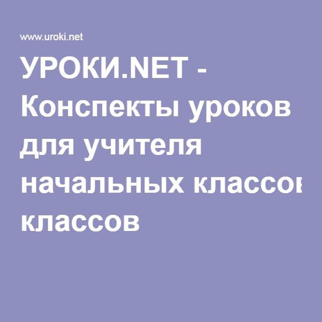 УРОКИ.NET - Конспекты уроков для учителя начальных классов