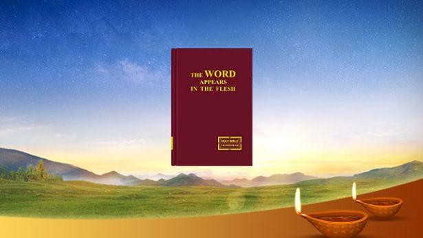 El arrebatamiento se debe basar en las palabras de Dios y no en las concepciones e imaginación del hombre.   Evangelio del Descenso del Reino
