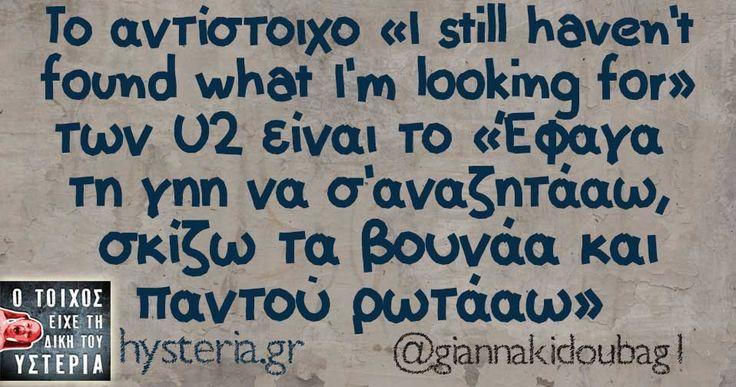 Το αντίστοιχο «I still haven't found what I'm looking for» των U2 είναι το «Έφαγα τη γηη να σ'αναζητάαω, σκίζω τα βουνάα και παντού ρωτάαω»