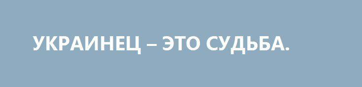 УКРАИНЕЦ – ЭТО СУДЬБА. http://rusdozor.ru/2017/03/06/ukrainec-eto-sudba/  У отстраненного от обязанностей главы Государственной фискальной службы Украины Романа Насирова обнаружили гражданство Великобритании, а также Венгрии.   У погибших в одесском доме профсоюзов было единственное гражданство. Один паспорт (синяя книжечка с тризубом) была и у тех, кого киевские ...