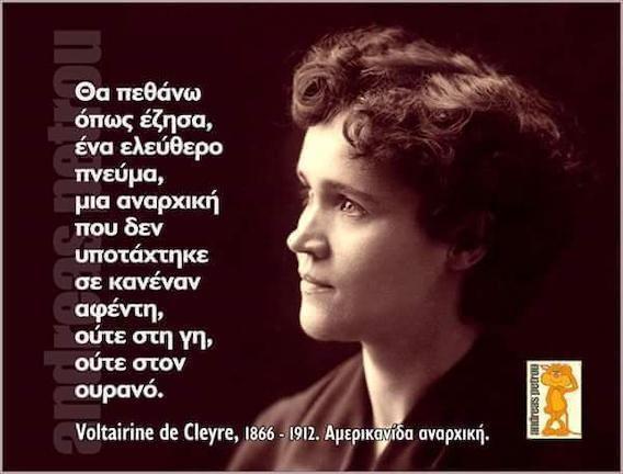 Ελεύθερες Αναρχικές Γυναίκες: Θέλουμε να είμαστε ο εαυτός μας - enallaktikos.gr - Ανεξάρτητος κόμβος για την Αλληλέγγυα, Κοινωνική - Συνεργατική Οικονομία, την Αειφορία και την Κοινωνία των Πολιτών (ελληνικά) 22597