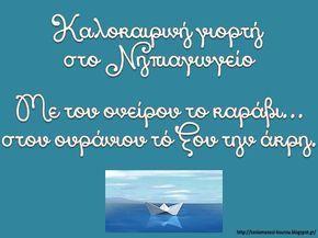 """Δραστηριότητες, παιδαγωγικό και εποπτικό υλικό για το Νηπιαγωγείο & το Δημοτικό: Καλοκαιρινή γιορτή στο Νηπιαγωγείο: """"Με του ονείρου το καράβι... στ' ουράνιου τόξου την άκρη"""""""