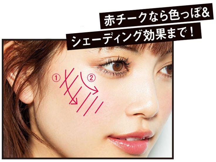ポイント!  「ピンクチークは可愛いけど顔を膨張させることに。赤で女子感を出しつつも、斜めに入れることでシェーディング効果も発揮できます!」