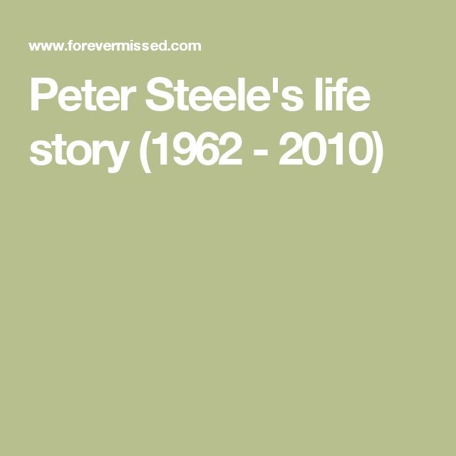 Peter Steele's life story (1962 - 2010)