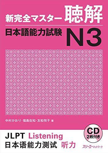 New Kanzen Master Listening Japanese Language Proficiency Test N3 / Shin Kanzen Masuta Chokkai Nihongo Noryokushiken N3