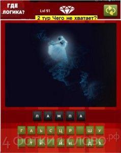 Игра Где логика (новая версия), ответ на 91 уровень