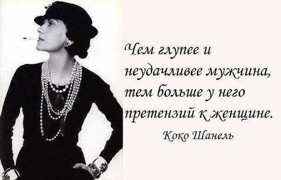 Коко Шанель http://to-name.ru/biography/koko-shanel.htm