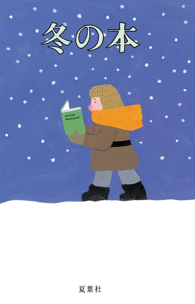 「冬の本」表紙。装丁は和田誠によるもの。