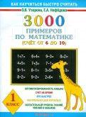 Узорова, Нефедова - Математика. 1 класс. 3000 примеров по математике (Счет от 6 до 10) обложка книги