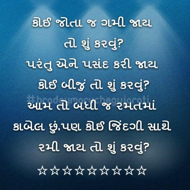 Trust Sms Quotes: Gujarati Shayari