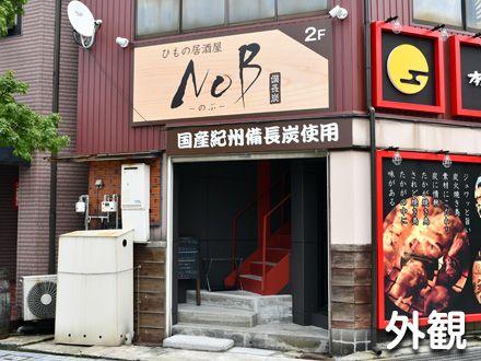 魚津駅前の居酒屋 ひもの居酒屋NOB(のぶ)