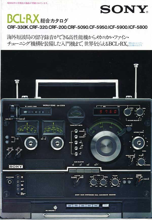 BCLラジオカタログ CRF-330K CRF-320 CRF-200 CRF-5090 ICF-5900 ICF-5800 ICF-6800 ICF-6700 ICF-5950