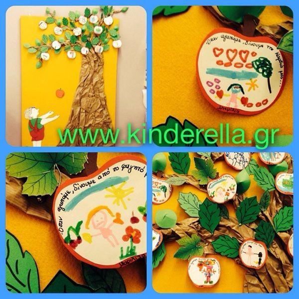 Φθινοπωρινό ταμπλό «Το δέντρο που έδινε»