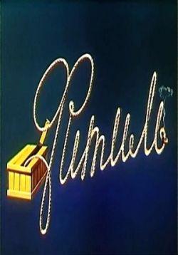 Фитиль — Fitil' (1960-2002)