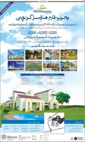 Farmhouse In Karachi Rates - Some have the natural born talent while others take time to understand the ability. Some can see how colors blend perfectly like coffee and milk. It's inside. However, you don't need to become a good arts graduate or have an interior designer diploma to accomplish...