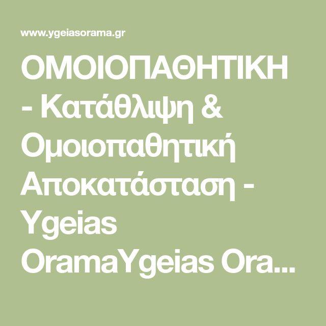 ΟΜΟΙΟΠΑΘΗΤΙΚΗ - Κατάθλιψη & Oμοιοπαθητική Αποκατάσταση - Ygeias OramaYgeias Orama