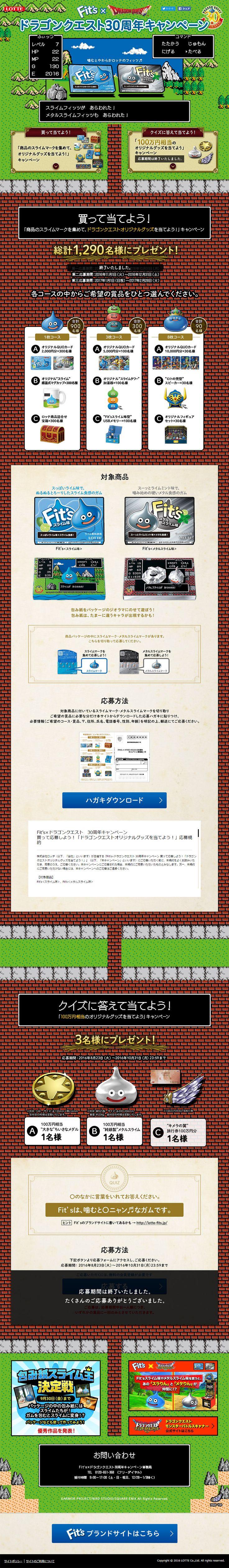 ドラゴンクエスト30周年キャンペーン【食品関連】のLPデザイン。WEBデザイナーさん必見!ランディングページのデザイン参考に(アート・芸術系)