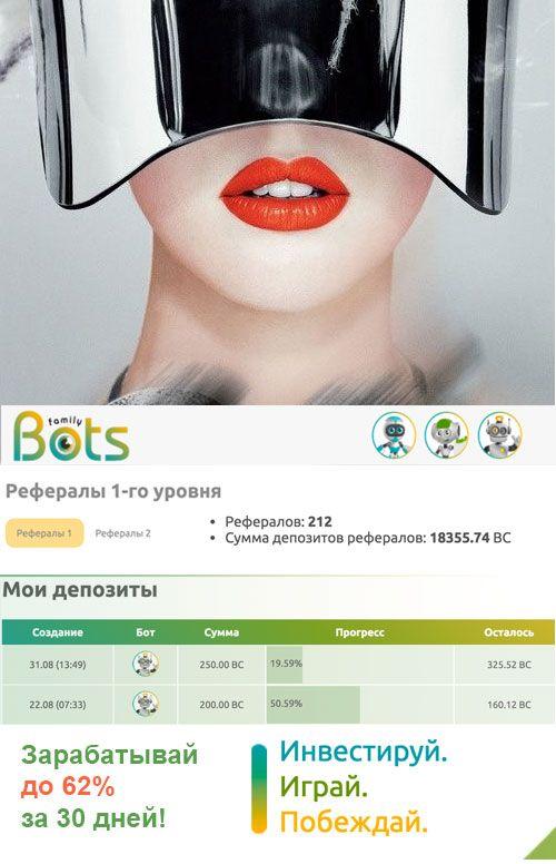Bots Family - уникальный и суперприбыльный проект на Телеграм! http://superzarabotki.com/bots-family-obzor-bots-family-com/