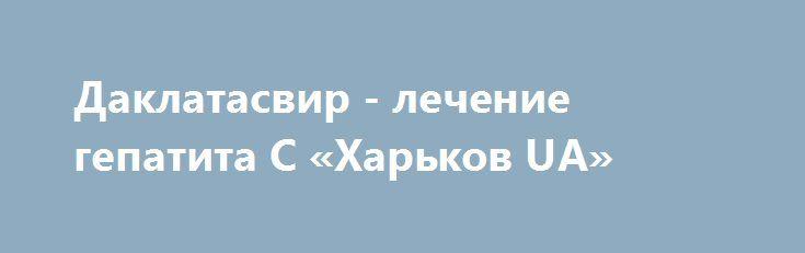 Даклатасвир - лечение гепатита C «Харьков UA» http://www.pogruzimvse.ru/doska255/?adv_id=1693  Индийская компания Натко Фарма, имеющая  огромный опыт в лечении ГЕПАТИТА С, предлагает пациентам для личного пользования, согласно ст 17 ЗУ про лекарственные средства следующее препараты:   - Софосбувир (Hepcinat) 400 мг – 28 таб.   - Натдак (Natdac) даклатасвир 60 мг - 28 таб.    - Гепцинат Лп (Hepcinat lp)n софосбувир 400 мг + ледипасвир 90 мг – 28 таб.    - Харвони (Harvoni) софосбувир…