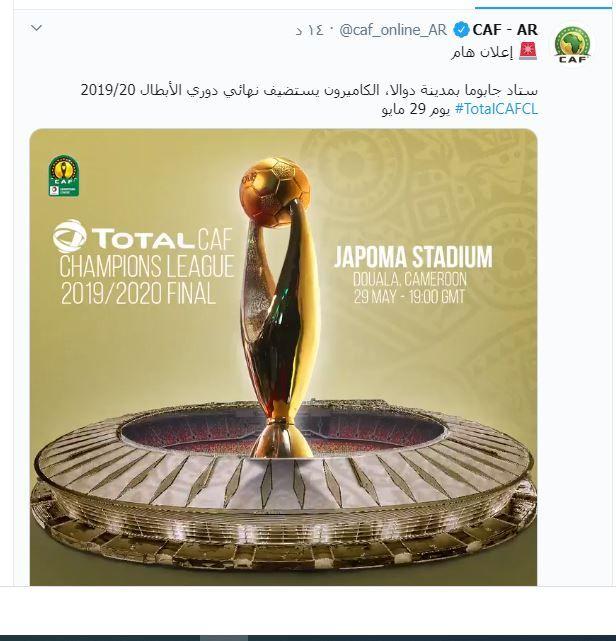 الكاف يعلن رسميا استضافة استاد جابوما بالكاميرون نهائي دوري أبطال أفريقيا اليوم السابع أعلن الاتحاد الأفريقي لكرة القدم كاف بشكل رسمي اس Incense Blog Posts