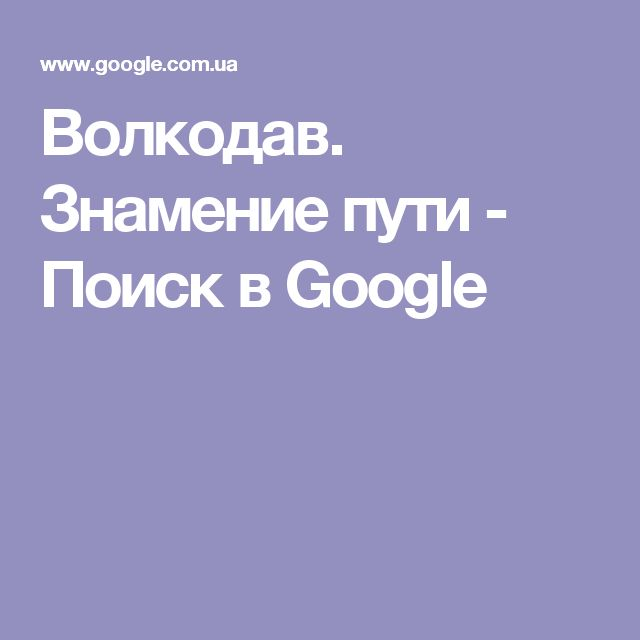 Волкодав. Знамение пути - Поиск в Google