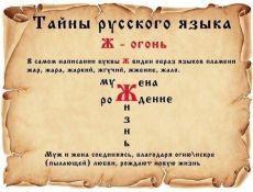 Тайны руссского языка