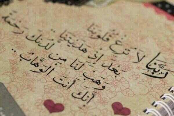 صور ادعية مصورة اسلامية جميلة رمزيات دعاء ميكساتك Quran Quran Quotes Calligraphy