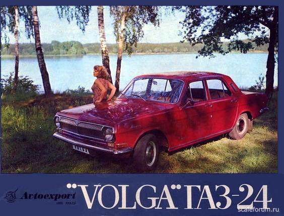 """ГАЗ-24 01    ID:1160938      Семейство ГАЗ-24"""" (рекламные буклеты В/О Автоэкспорт по ВСЕМ модификациям ГАЗ-24 )  [(c) correction by Supertick57]"""