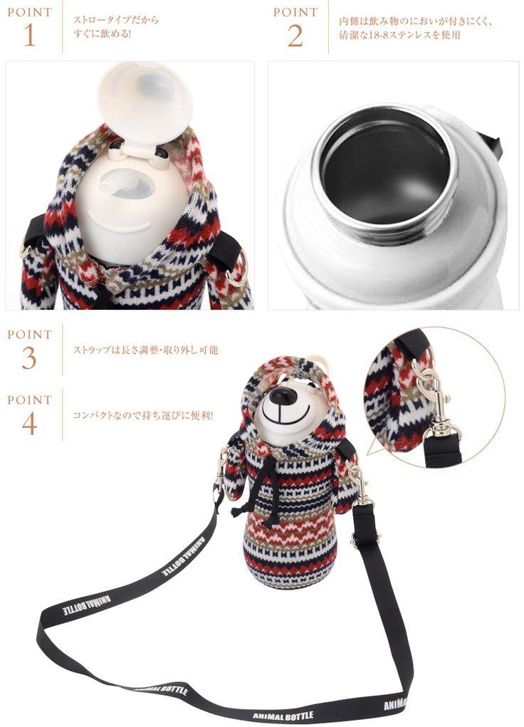 thermo mug(サーモマグ) アニマルボトル ノルディック 380ml 5155ND