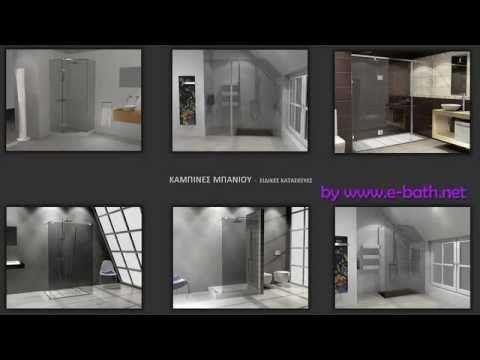 Το ηλεκτρονικό κατάστημα www.e-bath.net, ανταποκρινόμενο στις ολοένα και αυξανόμενες ανάγκες του καταναλωτή για χρήση καμπίνας στο μπάνιο, δημιουργησε τμήμα με εξειδίκευση στον σχεδιασμό και στην κατασκευή της.