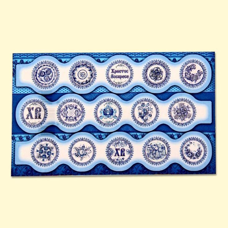 """SHOP-PARADISE.COM:  Пасхальные наклейки на яйца """"гжель"""", 15 × 10 см 0,83 €"""
