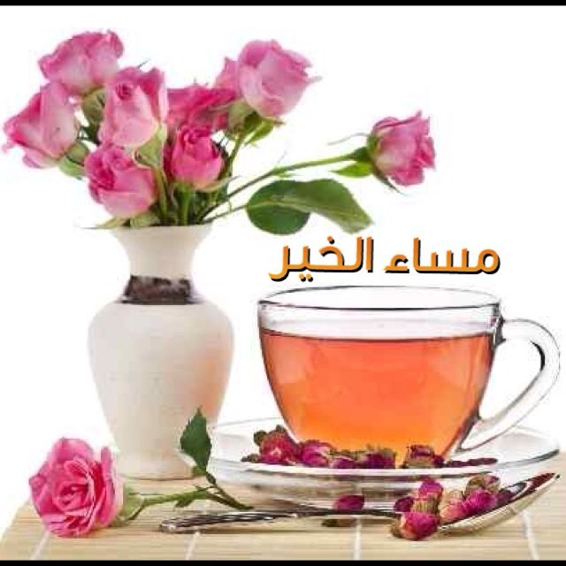 17 Best Images About مساء الخير On Pinterest Romantic