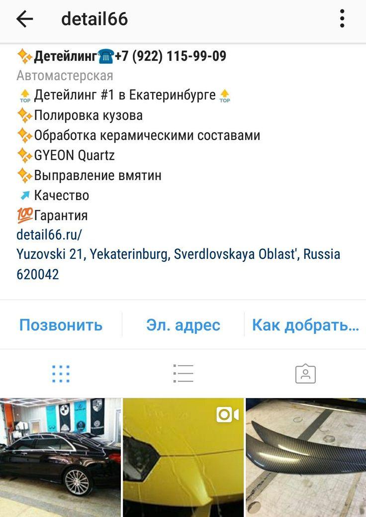 Вот и до нас слава докатилась. Есть в славном городе Екатеринбурге детейлинг-студия присваивающая чужие работы. Эдакое некое подобие бесстыдных воров. Если ты детейлер - присмотрись, нет ли там и твоих работ. Если ты потенциальный клиент - задумайся, стоит ли туда обращаться   #detailersofinstagram #detailing #детейлинг #екатеринбург #екб